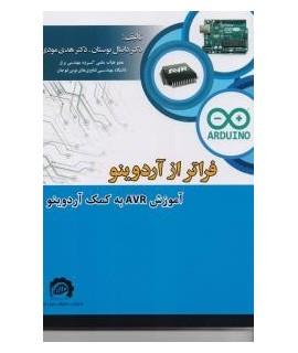 کتاب فراتر از آردوینو (آموزش AVR به کمک آردوینو)