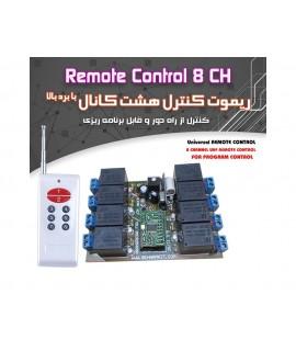 کیت ریموت کنترل از راه دور 8 کانال قابل برنامه ریزی