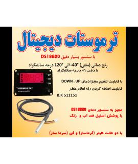 ترموستات دیجیتال با سنسور DS18B20