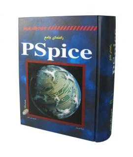 كتاب راهنماي جامع PSpice